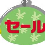 楽天スーパーSALE 5/30(土)19:00スタート!