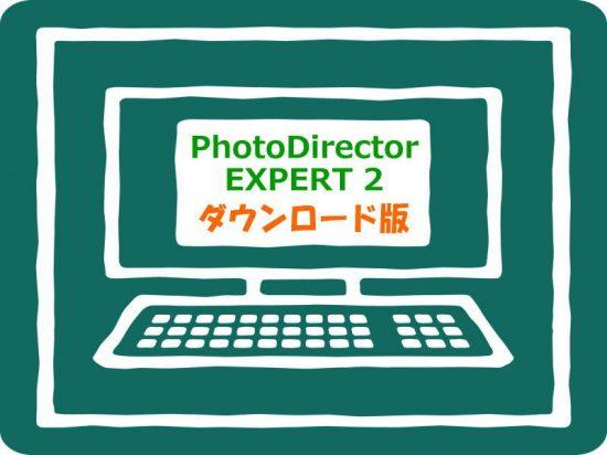 PhotoDirector EXPERT 2 ダウンロード版