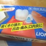 歯茎の腫れ、痛み