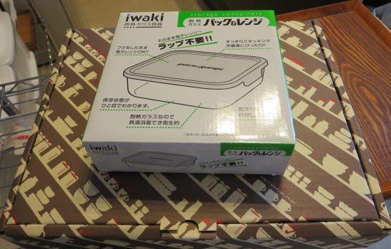 イワキ パック&レンジ 角型5点セットと1200ml