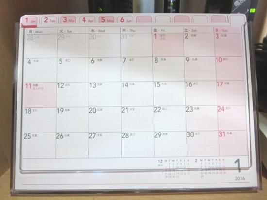 卓上カレンダー2016