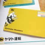 クロネコメンバーズ nanaco