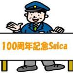 「東京駅開業100周年記念Suica」の発売について