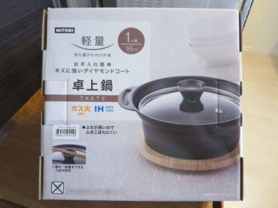 ニトリの卓上鍋1人用16cm、エバラプチッとカレー煮込みうどんの素でカレーうどん
