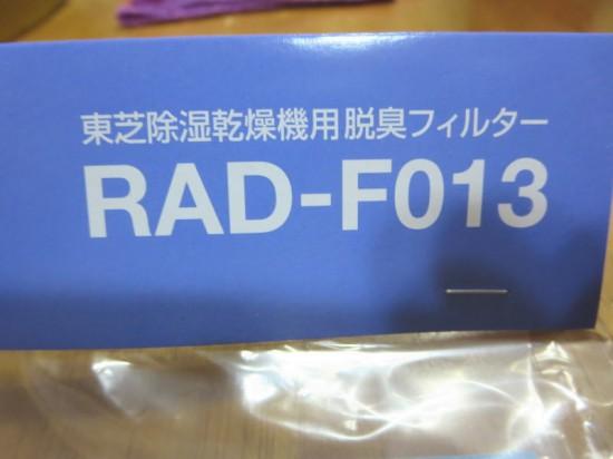 東芝除湿機(RAD-P63)の交換用フィルター