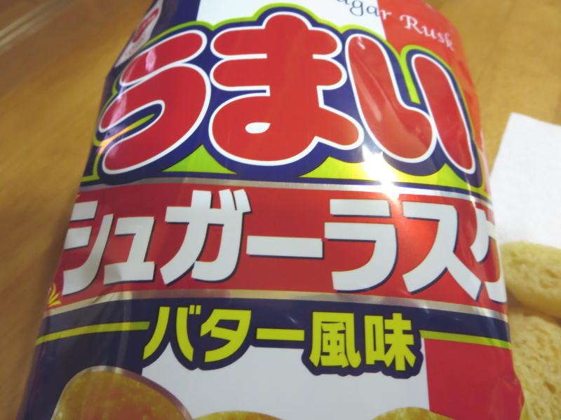 うまいシュガーラスクバター風味(リスカ)