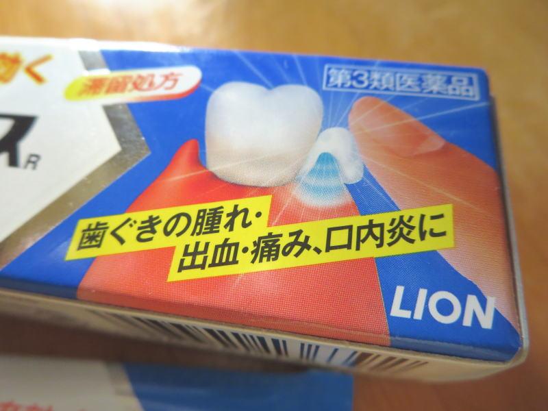 歯茎の腫れ、出血、痛み、口内炎に