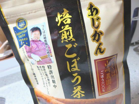 V,雑誌で話題の南雲先生監修あじかん焙煎ごぼう茶