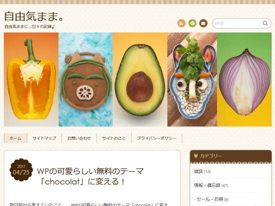 WPの可愛らしい無料のテーマ「chocolat」に変えた!
