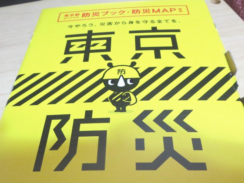 東京防災ブック・防災マップ