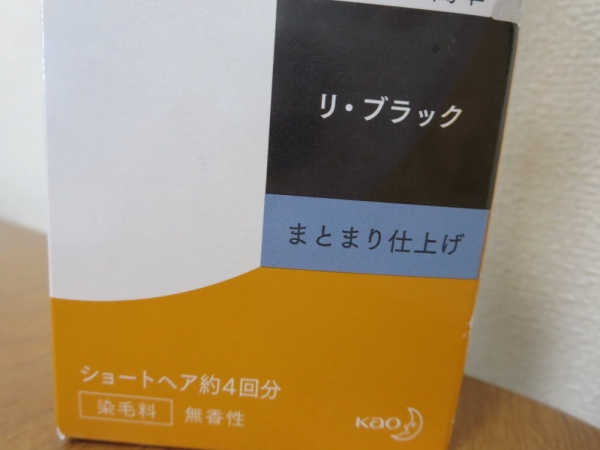 花王リライズ白髪用髪色サーバー(リ・ブラックまとまり仕上げ)