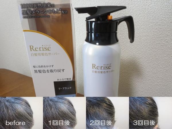 花王リライズ白髪用髪色サーバー(リ・ブラックまとまり仕上げ)使用前から使用3回後まで