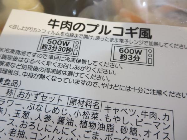 ヨシケイの冷凍弁当[楽らく味彩]牛肉のプルコギ風