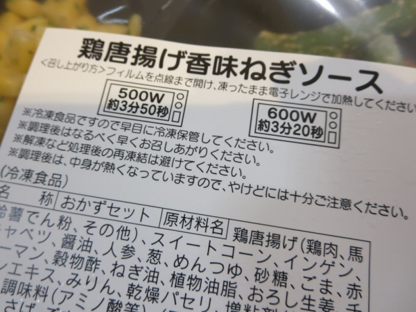 ヨシケイの冷凍弁当[楽らく味彩]鶏唐揚げ香味ねぎソース