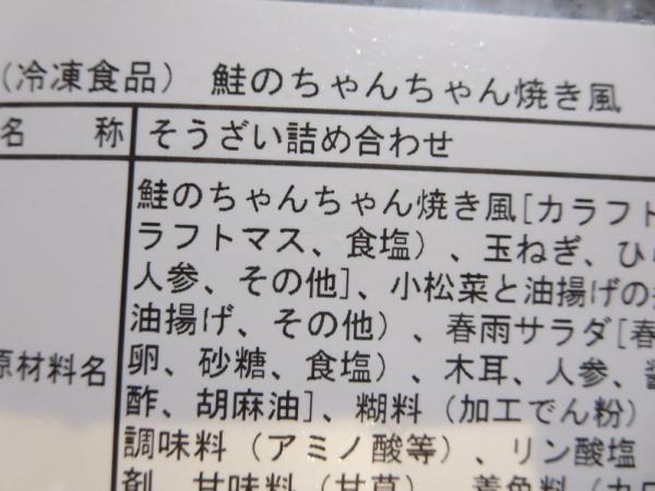 ヨシケイの冷凍弁当[楽らく味彩]鮭のちゃんちゃん焼き風