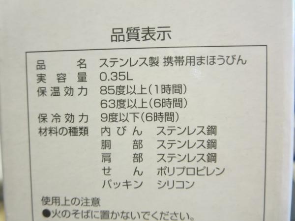 マグボトル350ml(タイガー)
