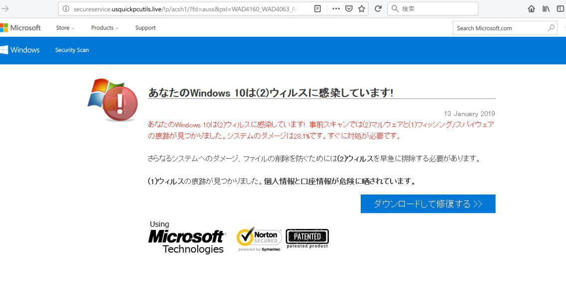 あなたのWindows 10は(2)ウィルスに感染しています!