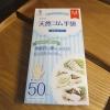 天然ゴム手袋(粉なし、使い捨て、食品衛生法適合)