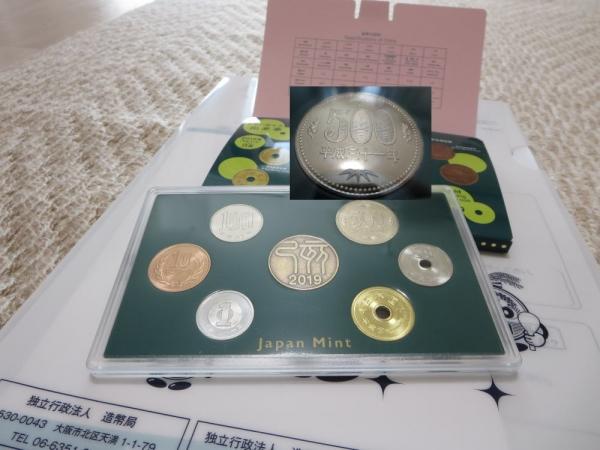 平成31年銘の記念貨幣セット