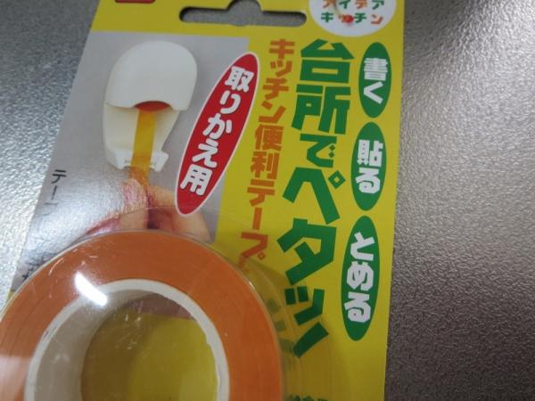 キッチン便利テープ(ニトムズ)