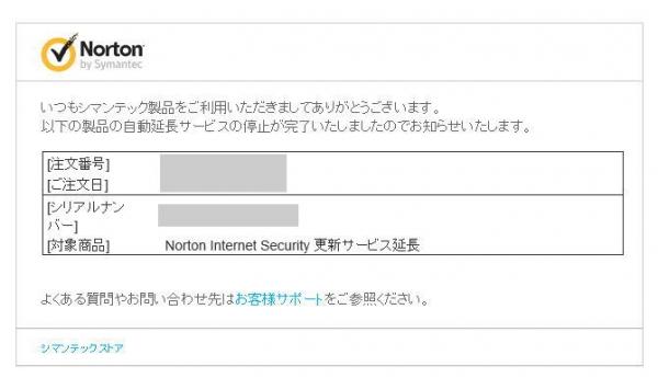 ノートン インターネット セキュリティ自動延長サービスの停止