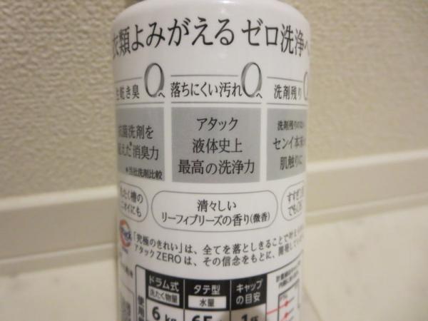 アタックゼロ(洗濯洗剤)