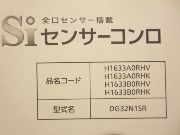 センサーコンロ(品名コード:H1633A0RHV/型式名:DG32N1SR)