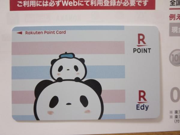 Edy-楽天ポイントカード【お買いものパンダ】