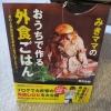 みきママのおうちで作る外食ごはん(レシピ本)