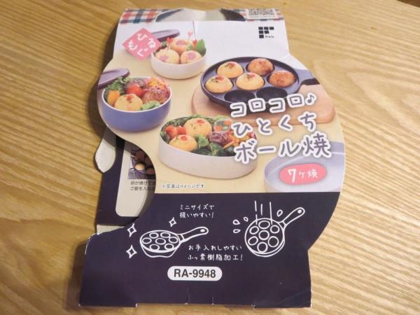 コロコロ♪ひとくちボール焼(RA-9948)
