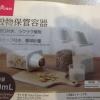 穀物保管容器(100円ショップダイソー)