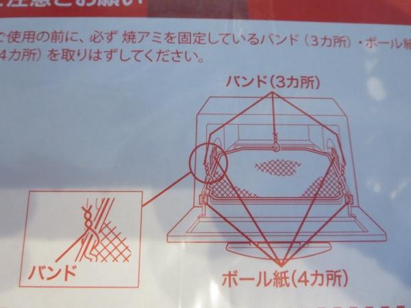 オーブントースター(タイガー)KAE-G13N使い始める前の注意