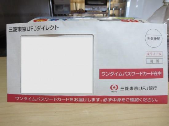 三菱東京UFJダイレクト ワンタイムパスワードカード