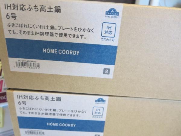 HOME COORDY【IH対応】ふち高土鍋 6号