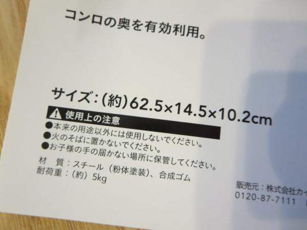 コンロ奥ラック(カインズ)サイズ:(約)62.5×14.5×10.2cm/耐荷重:(約)5kg