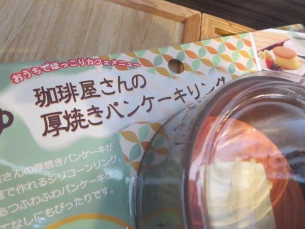 珈琲屋さんの厚焼きパンケーキリング 丸 3個組(ヨシカワ)