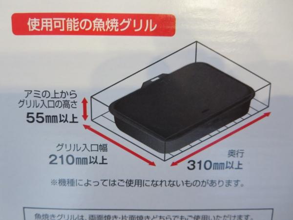 グリルパン(30×18cm/ウェーブ)ラクッキングの使用可能の魚焼グリルサイズ