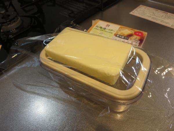 ワイヤープレートにのせた北海道バター150gの上にラップ