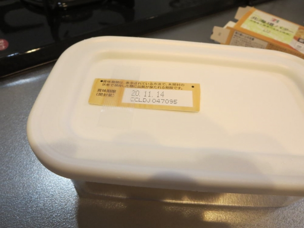 賞味期限を蓋に貼りカットしたバターを保存