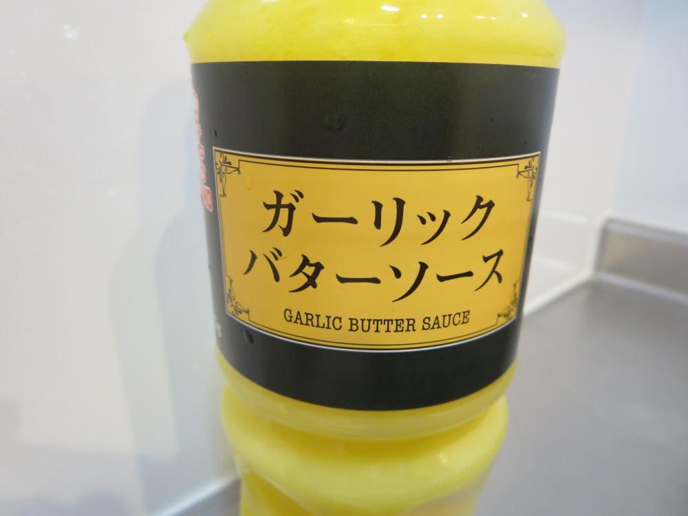 ガーリックバターソース(ケンコーマヨネーズ)
