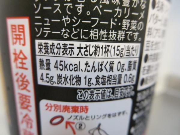 ガーリックバターソースの栄養成分表示