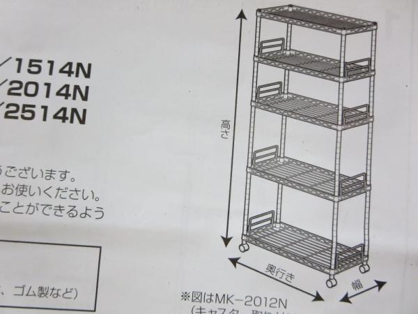メタルスリム5段(アイリスオーヤマ)