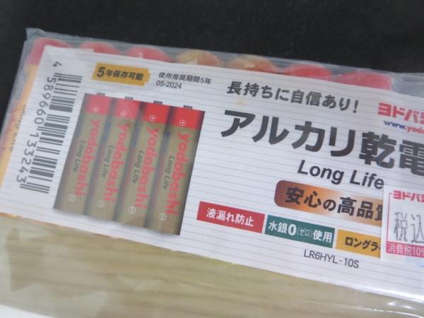ヨドバシカメラのアルカリ乾電池(5年保存可能品)