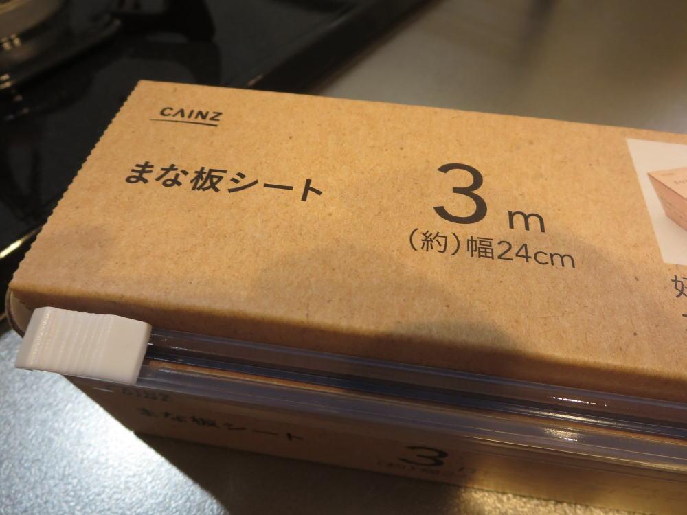 まな板シート(カインズ)498円