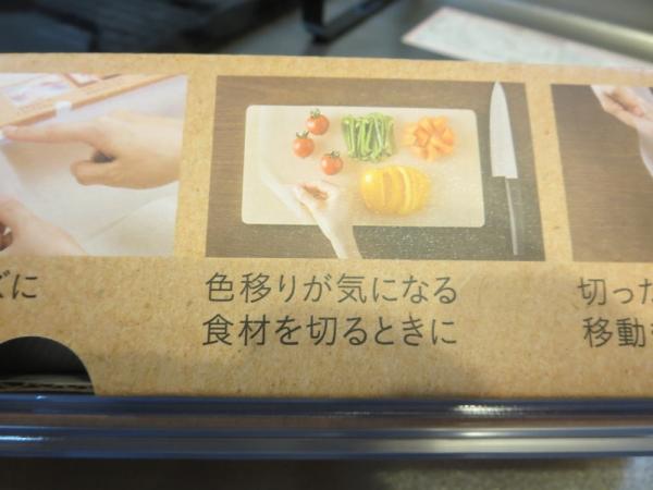 まな板シート(カインズ)は色移りが気になる食材を切るときに