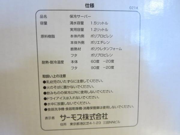 サーモス保冷サーバー(TPG-1500)の仕様