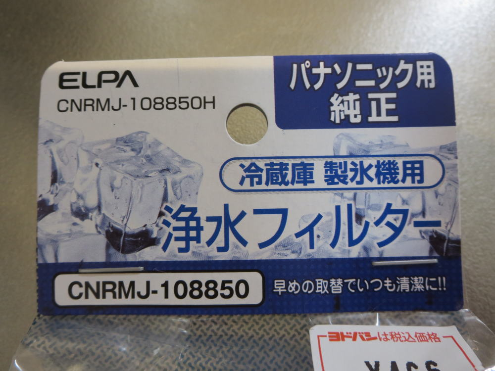 パナソニック冷蔵庫製氷機用浄水フィルター(CNRMJ-108850)