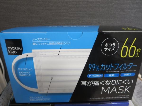 マツキヨPBマスク(耳が痛くなりにくいMASK)