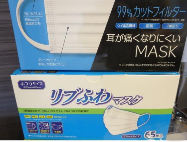 マツキヨPBマスクとリブふわマスク